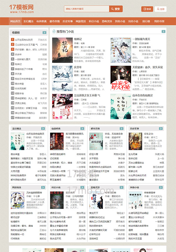 杰奇小说模板原创PC电脑版第6套